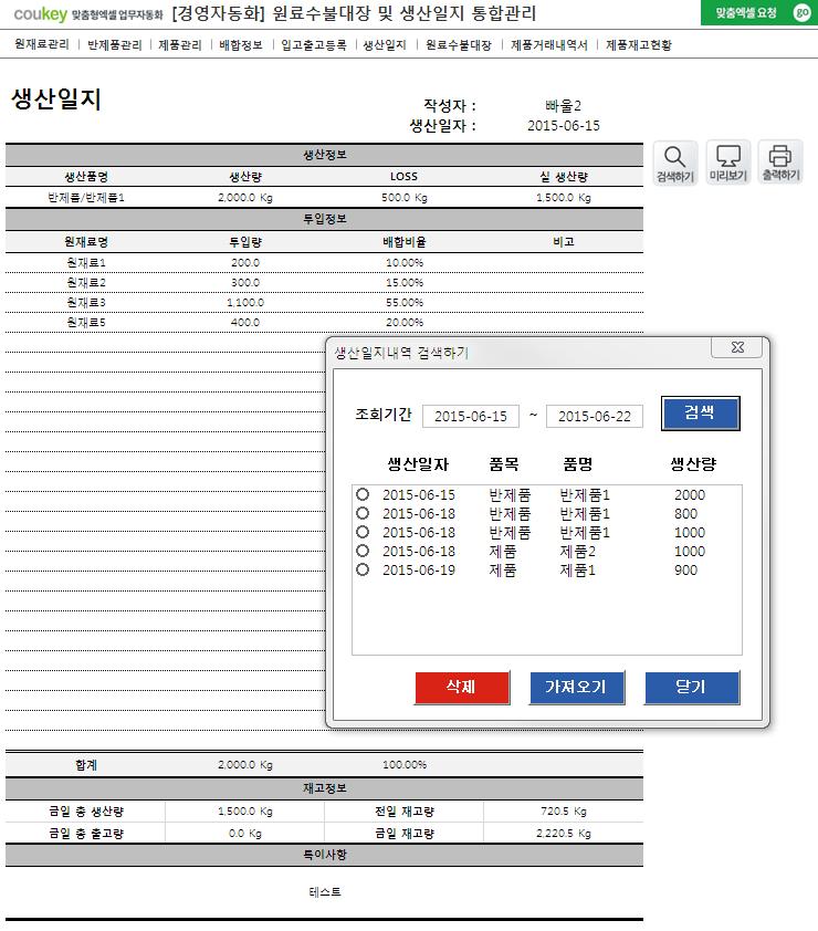 생산일지, 원료수불, 재고 통합관리 프로그램(원료별수불대장) ver 3.1
